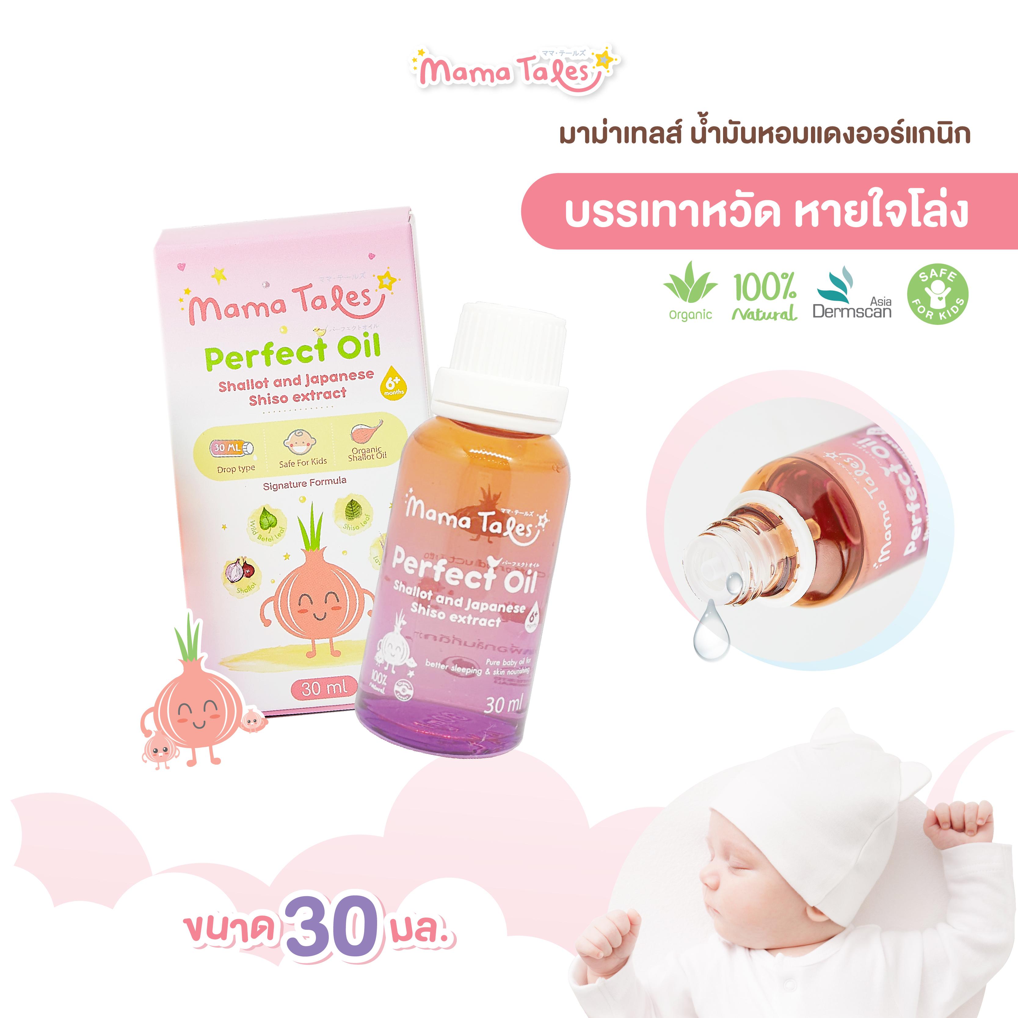 Perfect Oil  30ml 1 ชิ้น
